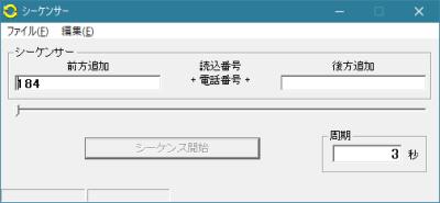シーケンサー(1.8/RC1)
