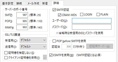 メーラーの設定でCRAM-MD5のチェックを入れといた